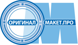 ОРИГИНАЛ-МАКЕТ.ПРО